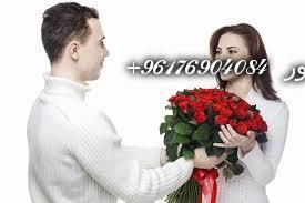 صورة لارجاع زوجك لو مطلقك فى الحال-اقوى شيخة روحانية نور 0096176904084
