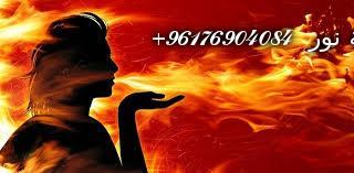 صورة الجلب الحارق والتهييج الصاعق-أكبر وأعظم شيخة روحانية في العالم نور الصادقة0096176904084
