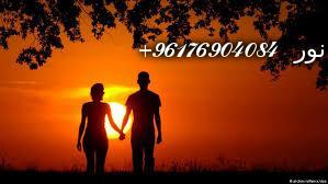 صورة جلب ومحبة لا شك فيها-افضل شيخة روحانية نور 0096176904084