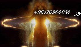 صورة اقوى شيخة روحانية نور 0096176904084-علاج التابعة للحمل