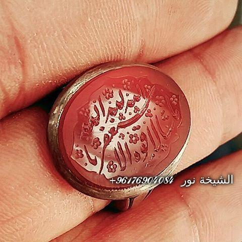 صورة خاتم من العقيق منقوش عليه (استغفر الله ماشاء الله)-اصدق شيخة روحانية نور 0096176904084