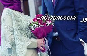 صورة جلب الحبيب العنيد للزواج-افضل شيخة روحانية نور 0096176904084
