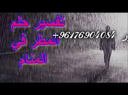 صورة تفسير حلم المطر-اصدق شيخة روحانية نور 0096176904084