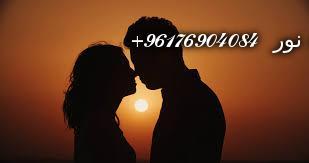 صورة دعوة شريفة للجلب والمحبة-افضل شيخة روحانية نور 0096176904084