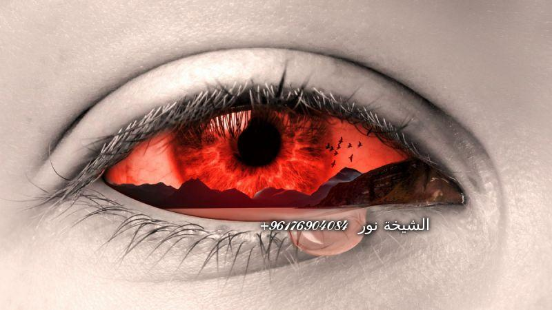 صورة جلب ومحبة تبكي المطلوب-اقوى شيخة روحانية نور 0096176904084