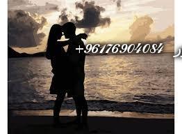 صورة (محبة)باش تبقاي في بالو-افضل شيخة روحانية نور 0096176904084