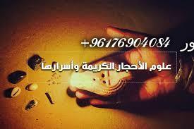 صورة اضمن شيخة الشيخه نور الصادقة0096176904084-دائرة الاحجار الكريمة