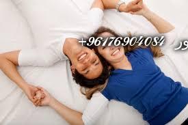 صورة لحفظ المودة والصفاء في الحياة الزوجية-افضل شيخة روحانية نور 0096176904084