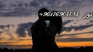صورة للجلب وللمحبة تقرا الاية 72 مرة-اصدق شيخة روحانية نور 0096176904084