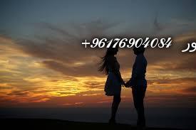 صورة جلب خاص للرجال لكي تجنن المرأة بنار المحبة-افضل شيخة روحانية نور 0096176904084