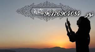صورة اقوى شيخة روحانية نور 0096176904084-الاستخاره بالحروف