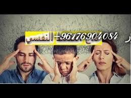 صورة علاج الضغوط النفسيه-افضل شيخة روحانية نور 0096176904084