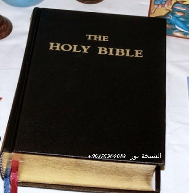 صورة تفسير حلم الإنجيل-افضل شيخة روحانية نور 0096176904084