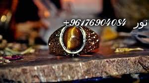 صورة خاتم الملوك للثروة و المناصب و جلب المال-اقوى شيخة روحانية نور 0096176904084