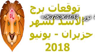 صورة توقعات برج الاسد لشهر حزيران – يونيو 2018-اقوى شيخة روحانية نور 0096176904084