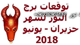 صورة توقعات برج الثور لشهر حزيران – يونيو 2018-اصدق شيخة روحانية نور 0096176904084