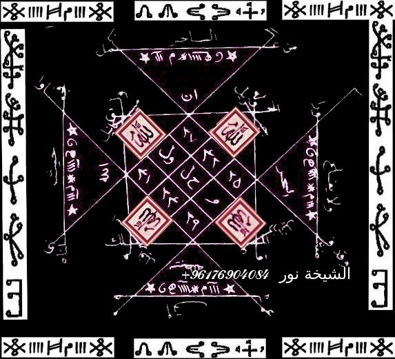 صورة حجاب لابطال السحر-اقوى شيخة روحانية نور 0096176904084