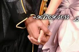 صورة لتعجيل الزواج للبنت والمطلقة-اقوى شيخة روحانية نور 0096176904084