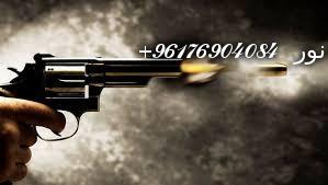 صورة تفسير حلم الرصاص وعلاقته بالحسد-اصدق شيخة روحانية نور 0096176904084