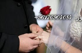 صورة جلب اي رجل للزواج او للعشق-اقوى شيخة روحانية نور 0096176904084