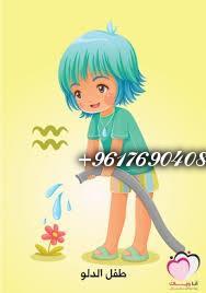 صورة الاطفال والابراج (الدلو)-اصدق شيخة روحانية نور 0096176904084