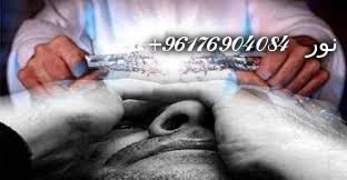 صورة باب حل الحلول للسحر وفكه وعلاجه-افضل شيخة روحانية نور 0096176904084