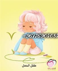 صورة الاطفال والابراج (الحمل)-اصدق شيخة روحانية نور 0096176904084
