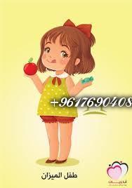 صورة الاطفال والابراج (الميزان)-اصدق شيخة روحانية نور 0096176904084