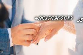 صورة لتسهيل الزواج وجلب الخطاب للبنت البائر-افضل شيخة روحانية نور 0096176904084