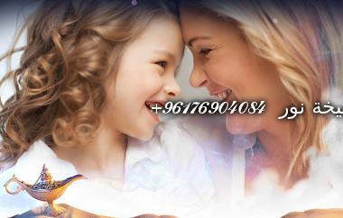 صورة ما تفسير الحلم بفتاة صغيرة؟ اصدق شيخة روحانية نور 0096176904084