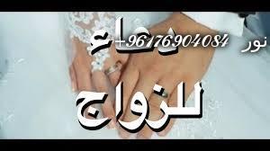 صورة صلاة لجلب الحبيب للزواج-افضل شيخة روحانية نور 0096176904084