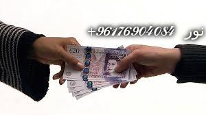 صورة تسخير الناس لجلب المال إليك افضل شيخة روحانية نور 0096176904084