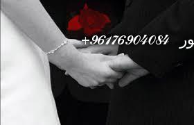 صورة افضل شيخة روحانية نور 0096176904084|عمل للمراه لكي تطيع زوجها فورا