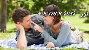 صورة محبة بين الزوج والزوجة بماء الورد-اصدق شيخة روحانية نور 0096176904084
