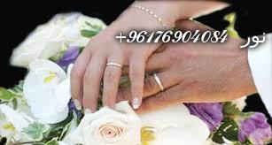 صورة لجلب الخطاب والعريس الحائر-اقوى شيخة روحانية نور 0096176904084