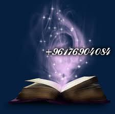 صورة علاج سحر البيوت والشقق افضل شيخة روحانية نور 0096176904084