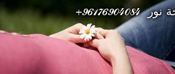 صورة افضل شيخة روحانية نور 0096176904084|علاج ناجح للعقم عند النساء