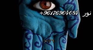 صورة مجربة جليلة وهي سر عظيم الشان في علاج النظرة-اقوى شيخة روحانية نور 0096176904084
