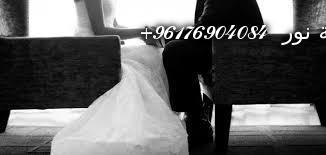 صورة اقوى شيخة روحانية نور 0096176904084|تحفه مجربه فتح التعطيل فى الزواج