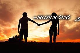 صورة اصدق شيخة روحانية نور 0096176904084|وصفة الجوزللمحبة والجلب