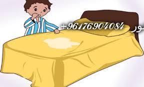 صورة اصدق شيخة روحانية نور 0096176904084|للطفل الذي يبول في الفراش