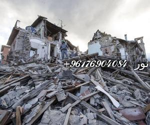 صورة اقوى شيخة روحانية نور 0096176904084|تفسير رؤية الزلزال في المنام