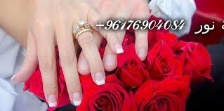 صورة زواج البنت البائر والمتاخرة والمعطلة اقوى شيخة روحانية نور 0096176904084