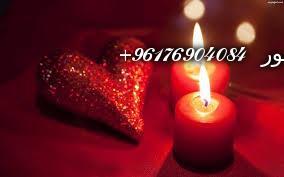 صورة افضل شيخة روحانية نور 0096176904084|جلب وتهييج ومحبة احر من النار