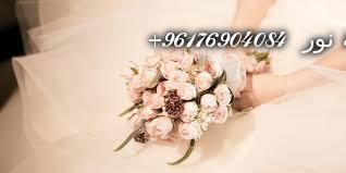 صورة اصدق شيخة روحانية نور 0096176904084 دعاء لزواج البنت البائرة والمرأة العانس