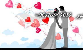 صورة لزواج البائر والمسحوره والمرصوده|اصدق شيخة روحانية نور 0096176904084