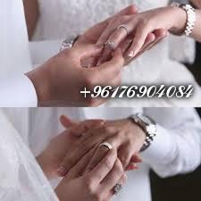 صورة للزواج المؤكد|اصدق شيخة روحانية نور 0096176904084