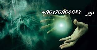 صورة اصدق شيخة روحانية نور 0096176904084|لطاعة الارواح الروحانية