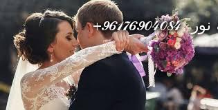 صورة للخطوبة والزواج في عيد الأضحى|اصدق شيخة روحانية نور 0096176904084