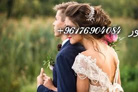 صورة للزواج من اي شخص تحبيه|افضل شيخة روحانية نور 0096176904084